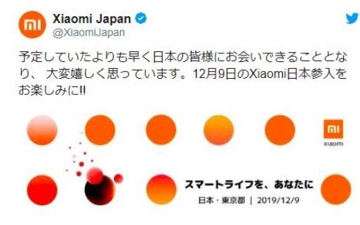 小米本月投入日本市场智能手机和家电制品