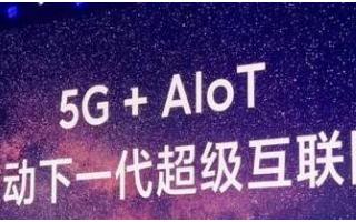 小米進入發展關鍵期,為5G領域市場發展而戰