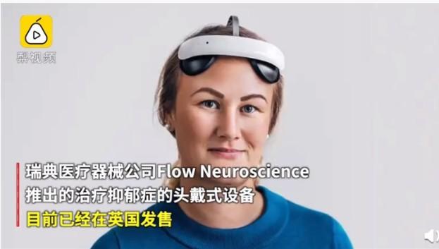 头戴设备可治疗抑郁症?与传统药物效果一样