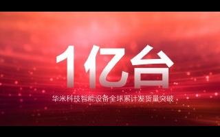 千元以下的王者,华米科技可穿戴设备发货突破一亿台