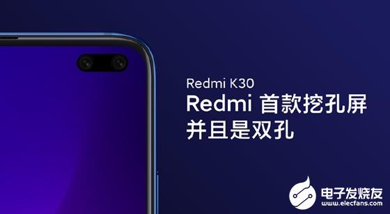 Redmi K30系列开启预约 是小米系首款高刷新率手机