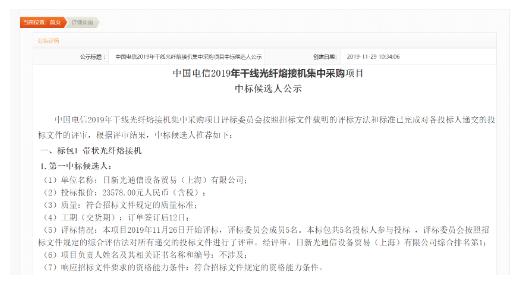 中国电信公布了2019年干线光纤熔接机集采项目中标结果