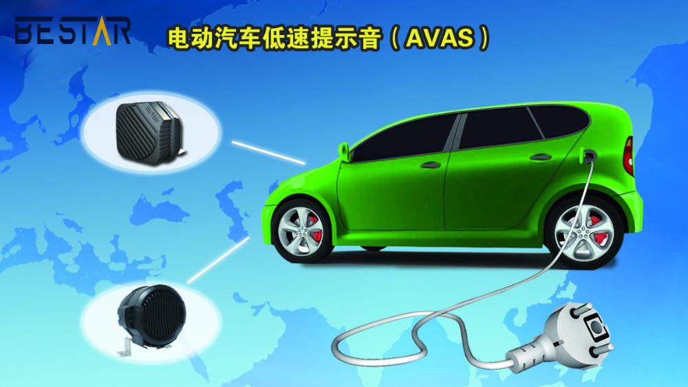 電動車低速提示音系統(AVAS)