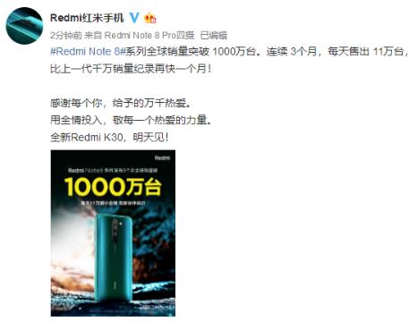 Redmi Note 8系列全球销量已突破100...