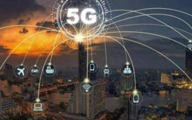 5G的發展將對物聯網領域產生革命性的影響