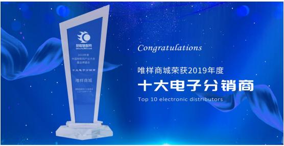 """唯样获""""2019年度十大电子分销商""""荣誉奖项"""