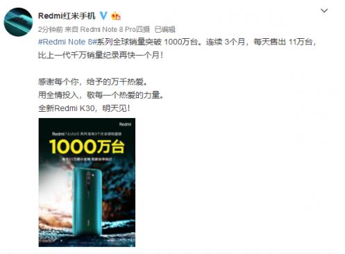 Redmi Note 8系列销量破千万 打破上一...