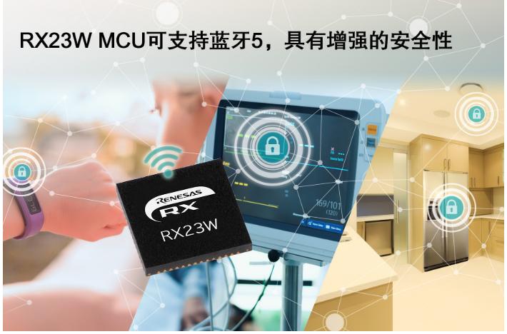 瑞萨电子推出32位RX23W微控制器  为IoT终端设备提供Bluetooth? 5.0