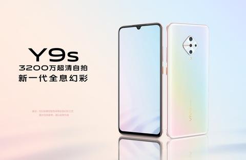 vivo Y9s已开启预约该机搭载骁龙665处理器配备了8GB+128GB内存组合