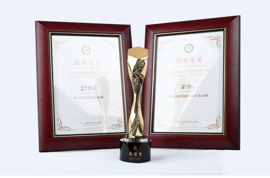"""安全、专业、品质 萤石获""""鼎智奖·年度创新产品""""奖"""