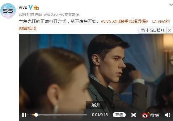 vivo X30系列新功能曝光将支持人眼追焦功能