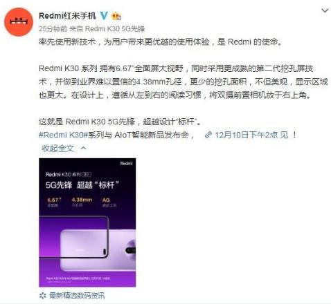Redmi K30系列曝光正面将搭载6.67英寸屏幕并采用了双打孔设计