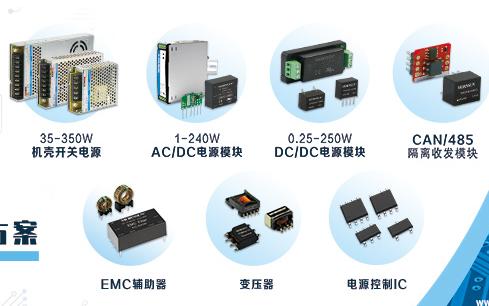 金升阳主导编制直流-直流电源行业标准权威发布