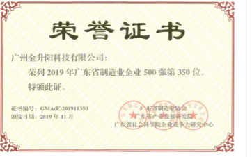 金升阳连续四年荣登广东省制造业500强