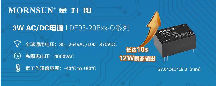 瞬态输出12W的3W AC/DC电源模块,拒绝被迫式功率冗余