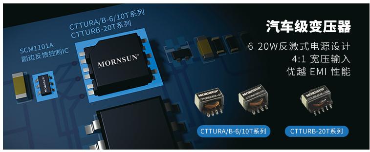 适用于6-20W的DC/DC隔离SMD变压器——CTTURA/B-6/10T系列、CTTURB-20T系列