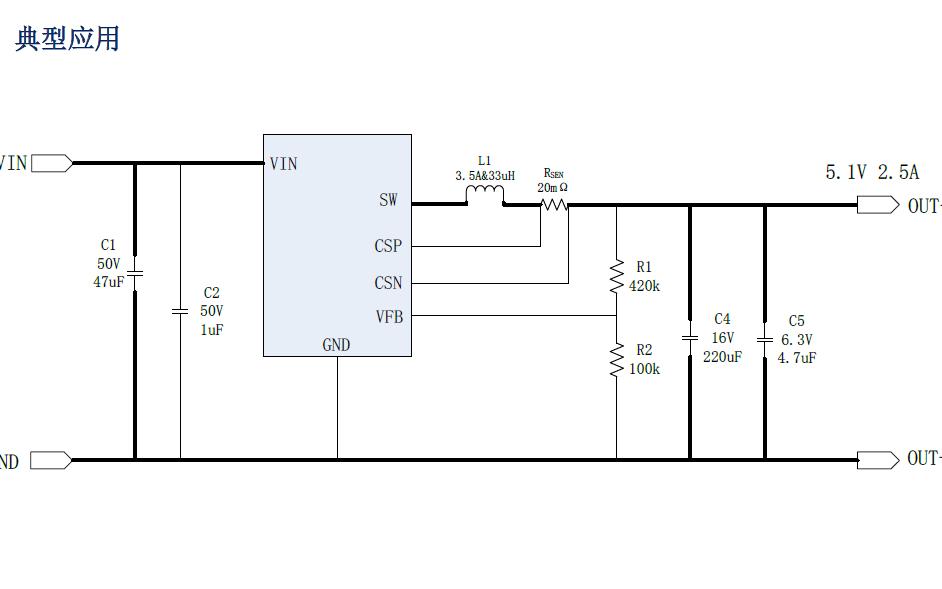 CX8825同步降壓DCDC變換器的數據手冊免費下載