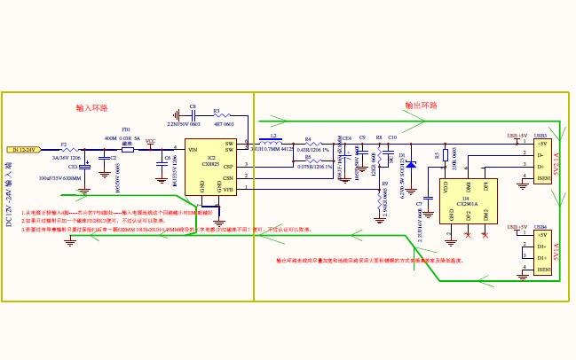 CX8825和CX2901A带识别车充方案芯片应用的电路图免费下载