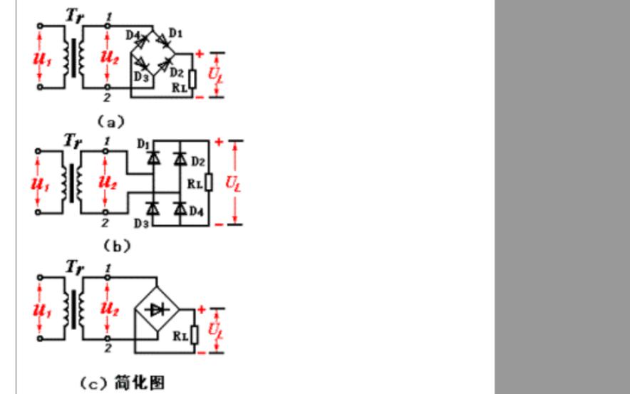 桥式整流电路的电路和工作原理等资料概述