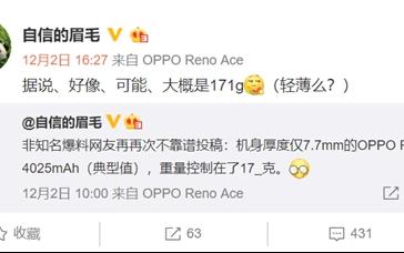 OPPO Reno3系列即将登场 是同期同价位最轻薄的双模5G手机