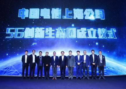 上海电信5G创新生态圈正式成立