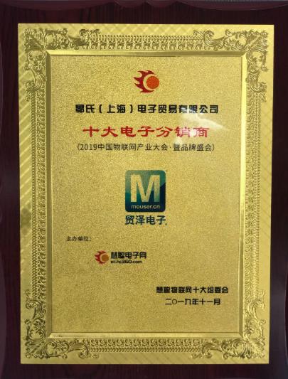 """贸泽电子获""""2019年度十大电子分销商""""荣誉奖项"""