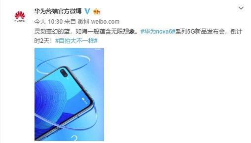 """华为全新nova 6 5G真机宣传海报亮相,采用""""药丸""""屏幕设计方案"""
