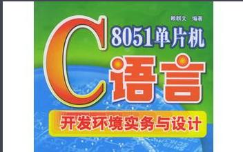 8051单片机C语言开发环境实务与设计PDF电子书免费下载
