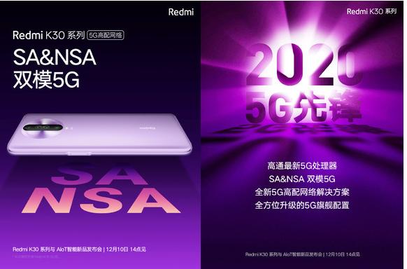 Redmi K30系列曝光将率搭载高通最新的5G...