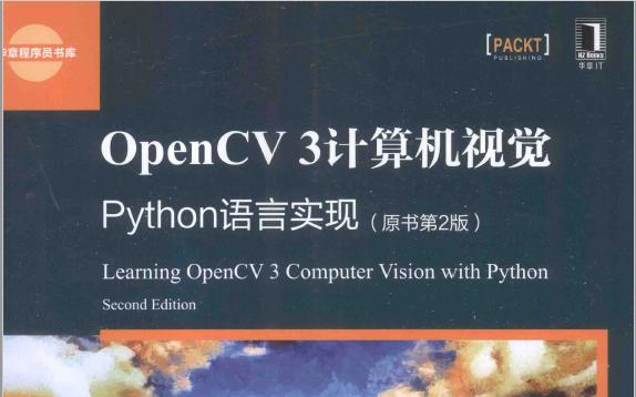 OpenCV3计算机视觉Python语言实现第二版PDF电子书免费下载