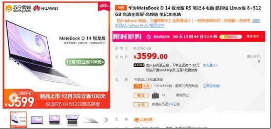 华为MateBook D 14/15开始预售 带...