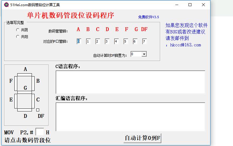 LED段位码取模软件应用程序免费下载