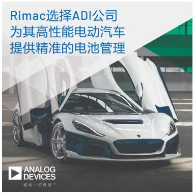 Rimac将ADI精准电池管理系统应用于电动汽车...