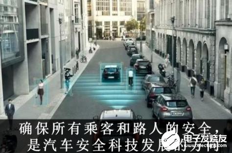 AEB功能将确保乘客和路人的安全 决定自动辅助驾...