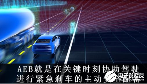 AEB功能将确保乘客和路人的安全 决定自动辅助驾驶的上限