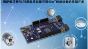 瑞萨电子推出全新低功耗RL78原型开发板  简化IoT终端设备原型设计