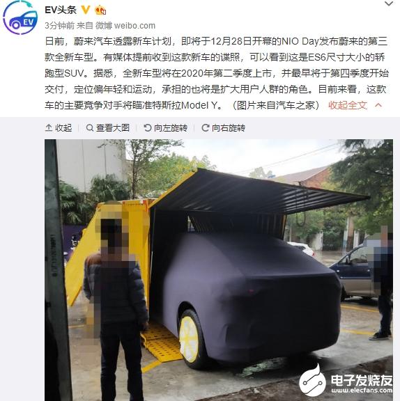 蔚来第三款车型竟是ET ES6尺寸大小的轿跑SUV车型
