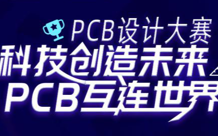 【PCB设计大赛福利贴】重量级评委,价值10万+福利回馈工程师