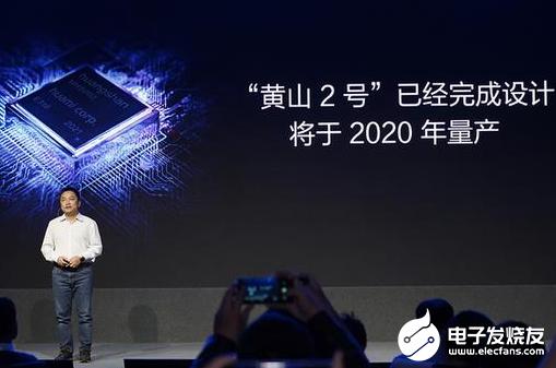 黄山2号芯片已完成整体设计 未来将用于华米的智能...