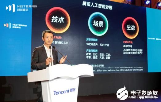 腾讯发挥人工智能的最大价值 助力中国教育的高质量健康发展