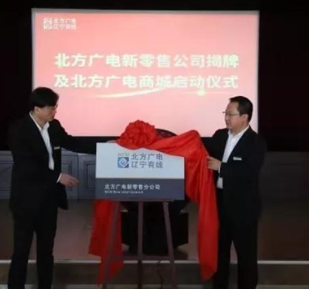 北方广电网络的北方广电商城正式上线运营