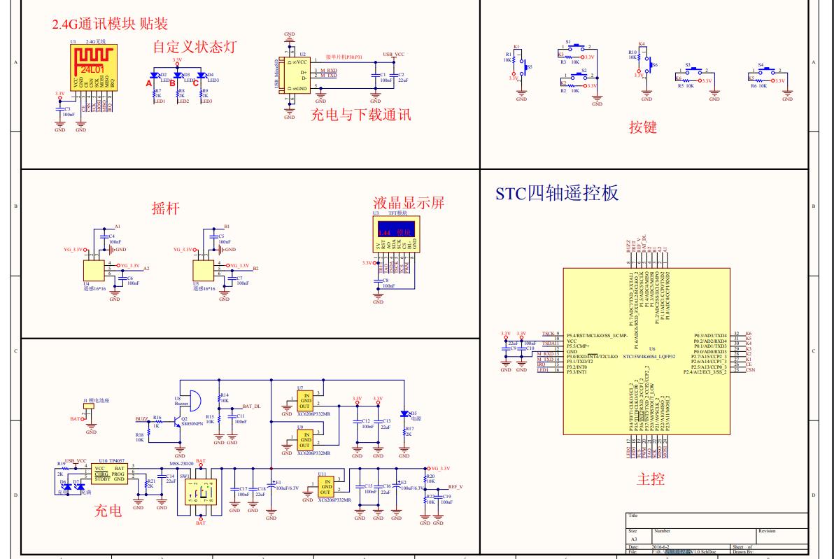 STC15四轴飞行器的遥控器电路原理图免费下载