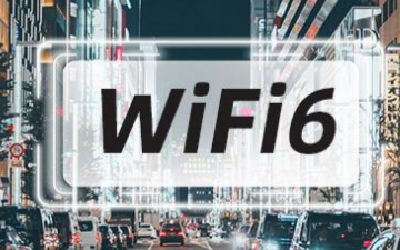 WiFi6在未来将会为智能家居行业带来新的革命