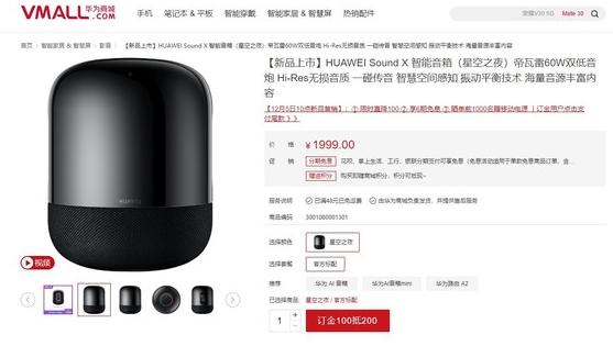 华为Sound X正式开售该音箱喇叭振幅可达到20mm最大声压可达到93dB