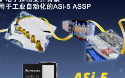 瑞萨电子推出首款适用于工业控制的ASi-5 ASSP