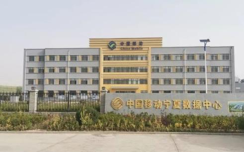 中国移动携手华为创新合作宁夏数据中心