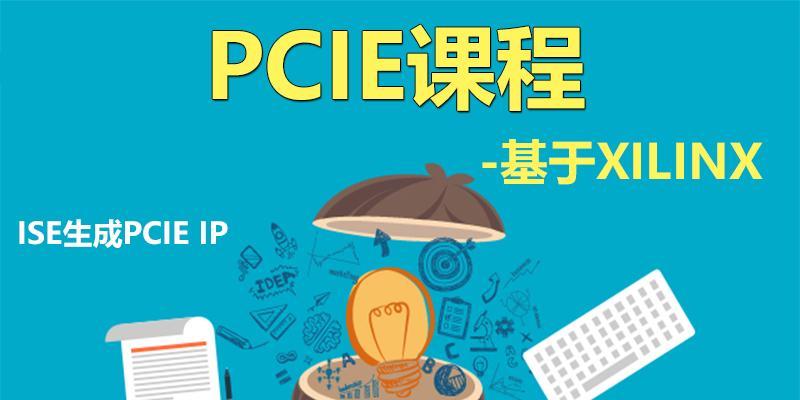 明德揚PCIE開發板視頻課程FPGA、XILINX芯片SPARTAN-6源碼