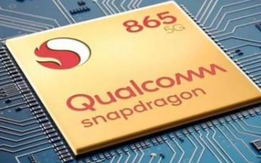 高通称5G新芯片骁龙865的性能为地表最强