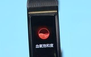 华为新款智能手环4 Pro,可独立记录运动轨迹