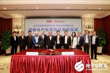 华为和北控集团签署合作协议,共同推动5G智慧城市规划